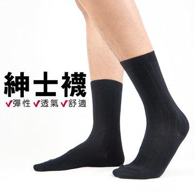 紳士襪 西裝襪 休閒襪 加大棉襪 台灣製 襪子 中筒襪 工作襪 加大款【森亞絲】