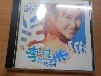 幸福2-1號倉庫】*CD**  李玟 好心情 *共1片 編號A5