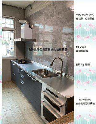 食尚廚具-不鏽鋼檯面 搭配結晶五面門板 上下櫃木芯桶身