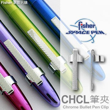 【angel 精品館 】美國 Fisher太空筆 Chrome Bullet Pen Clip專用筆夾/單色販售