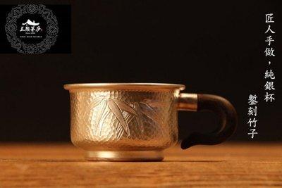 三顧茅廬 ~全台最殺價    匠人手做,純銀杯 鏨刻竹子 檀木把手,做工細緻!  重68克左右