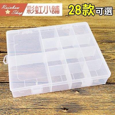 自由組合 收納盒 14格款 透明 藥盒 首飾盒 盒子 零件盒 美甲片 儲物盒  零件 材料盒 ❃彩虹小舖❃【Z228】