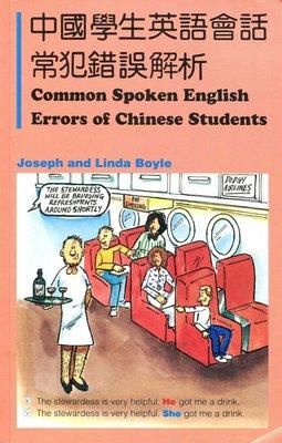 中國學生英語會話常犯錯誤解析Common Spoken English Errors of the Chinese