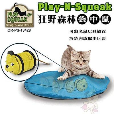 *WANG*PLAY-N-SQUEAK 狂野森林貓草音效玩具系列【OR-PS-13428袋中鼠】增強貓咪狩獵本能