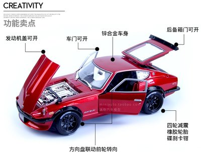 @毛毛小鋪  尼桑1971Datsun 240Z寬體車模 合金汽車模型 仿真收藏 美馳圖1:18