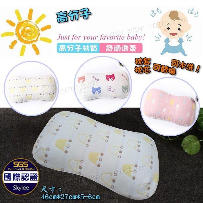 【UIshop】高分子透氣枕 中童枕 小童枕 透氣枕 幼兒枕 3D枕頭 嬰兒枕 幼兒枕 寶寶枕 兒童枕頭 可水洗枕