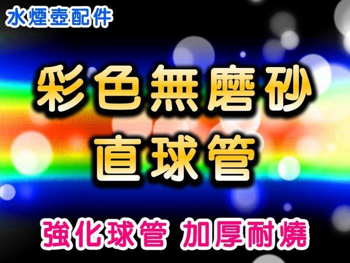 ㊣娃娃研究學苑㊣水煙配件 嗨翻天系列 特製加厚款 彩色直球管 無磨砂塞煙球管 燒鍋(B085)