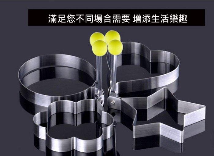 不銹鋼創意煎蛋模具組(5入/組)