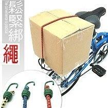 腳踏車品牌【推薦+】伸縮綁繩.自行車.卡打車.單車.小折.DIY商品(露營 登山 休閒) J42-7