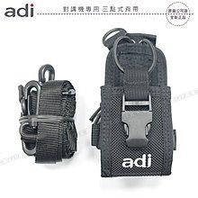 ADI 新款 原廠 無線電 對講機 戰鬥型 三點式背帶 耐拉扯 腰帶 保護套〔胸前 側背 腰掛〕開收據 可面交