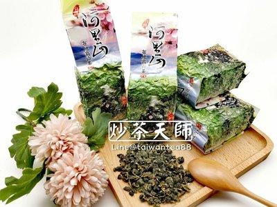 【炒茶天師】阿里山冷霜清香烏龍 780斤 100%純台灣茶 甜水回甘
