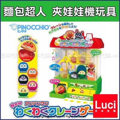 夾娃娃機 扭蛋機 麵包超人 玩具 萬代 BANDAI 縮小版 附6個人物扭蛋 扭蛋機 LUCI日本代購