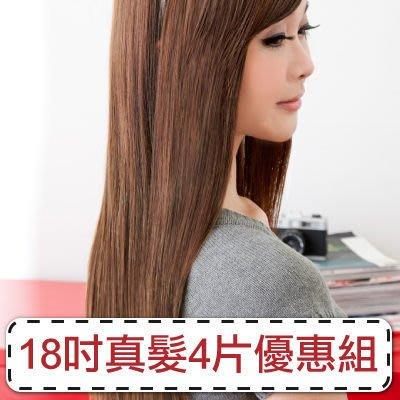 韋恩真髮片18吋4片超優惠接髮組(45cm)自然髮扣式無痕接髮-可漂染燙新秘造型-Vernhair【VHset2】