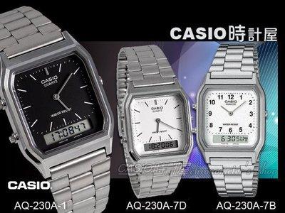 CASIO 時計屋 卡西歐雙顯錶 AQ-230A 流行復古款 全新 保固 附發票(另有AQ-230GA)