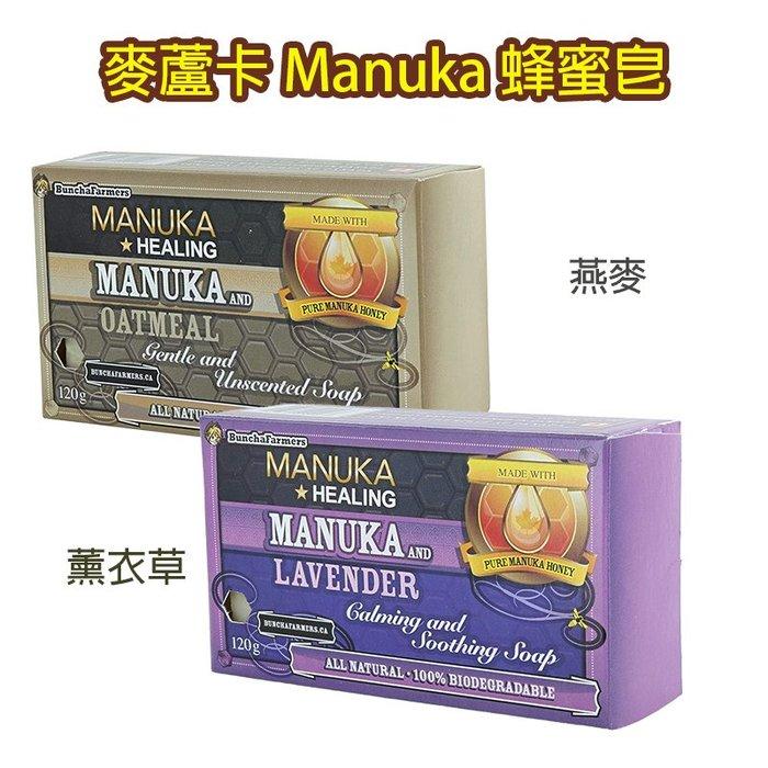 Buncha Farmers Manuka 麥盧卡 120g 蜂蜜皂 香皂 沐浴皂 潔膚皂 薰衣草 燕麥 手工製造