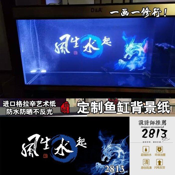 DREAM-龍魚缸背景紙畫高清圖3d立體水族箱貼紙壁紙裝飾造景風生水起2813