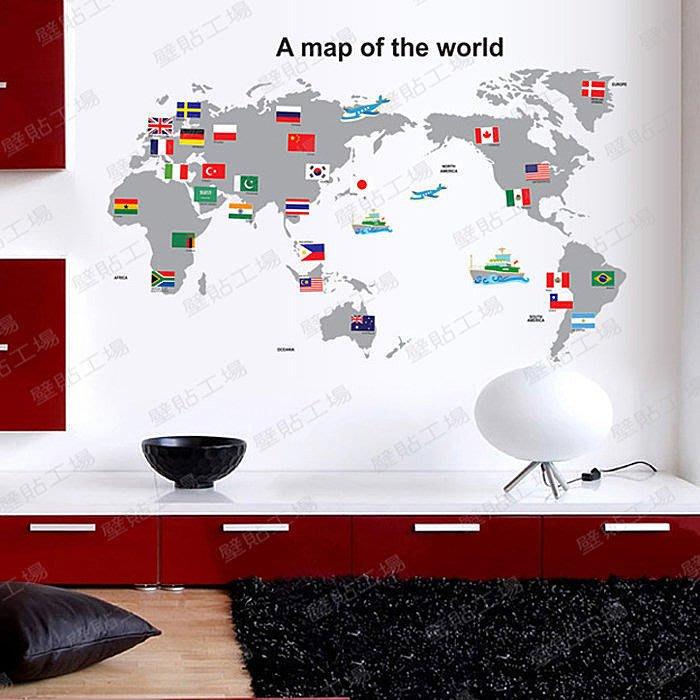 壁貼工場-可超取 三代大號壁貼 壁貼 貼紙  世界地圖  國旗    AY7191