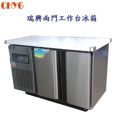 華昌  全新瑞興五尺全冷凍工作台冰箱/臥式冰箱/5尺/RS-T005F/工作臺冰箱
