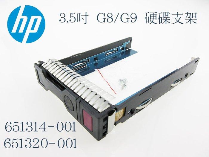 全新 HP G8/G9 3.5吋 硬碟支架 托架 Tray 651314-001 SATA SAS Drive