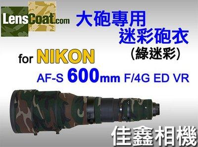 @佳鑫相機@(全新品)美國 Lenscoat 大砲迷彩砲衣(綠迷彩) for Nikon AF-S 600mm F4 G ED VR