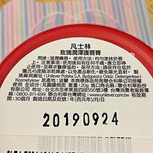 全新未拆封 凡士林護唇小圓罐 20g 玫瑰潤澤護唇膏 波蘭製 台灣公司貨