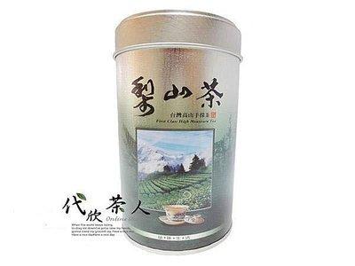 【代欣茶人】梨山手採烏龍茶~華崗茶區的...