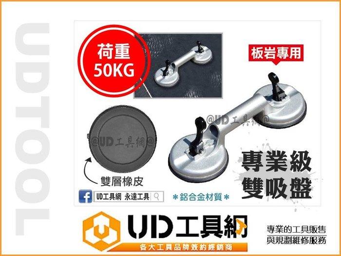 @UD工具網@ 台灣製 板岩用強力雙吸盤 鋁合金吸盤 玻璃吸盤 強力吸盤 雙爪吸盤 真空吸力 磁磚吸盤