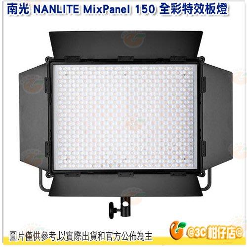 南光 NANLITE MixPanel 150 全彩特效板燈 RGB 全彩 雙色溫模式 特效模式 無線控制 拍攝 公司貨
