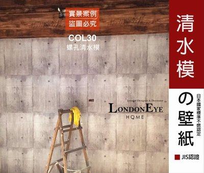 【LondonEYE】LOFT工業風 • 日本進口建材壁紙 •  螺孔模板清水模 咖啡廳/商空/設計師最愛 新款特價廣