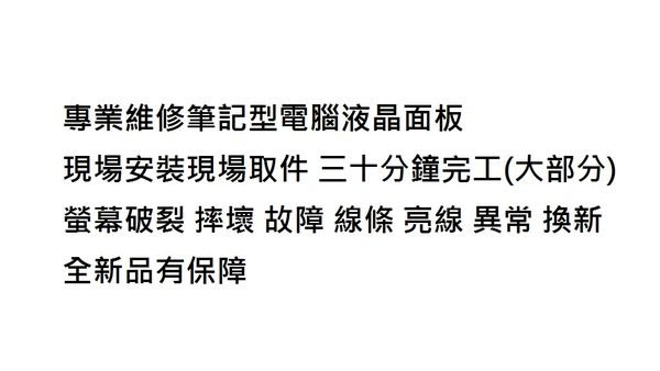 台北現場完工 光華商場(專業面板維修) 宏碁 ACER E15 E5-573G E5-572G 液晶面板故障破裂換新
