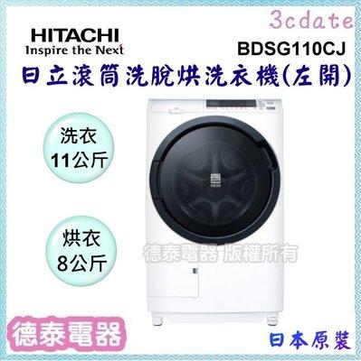 可議價~HITACHI【BDSG110CJ】日立3D自動全槽清水洗淨 滾筒洗脫烘洗衣機(左開)【德泰電器】