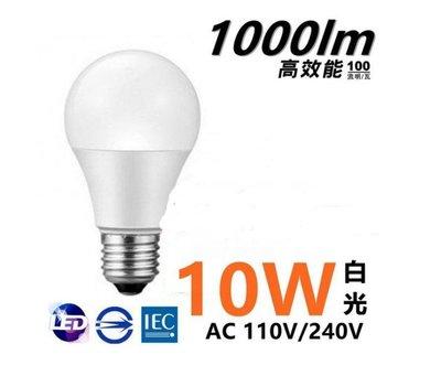 庫存出清 嚴選10W LED 燈泡1000流明 發光佈角300度 高功率全電壓 高雄市
