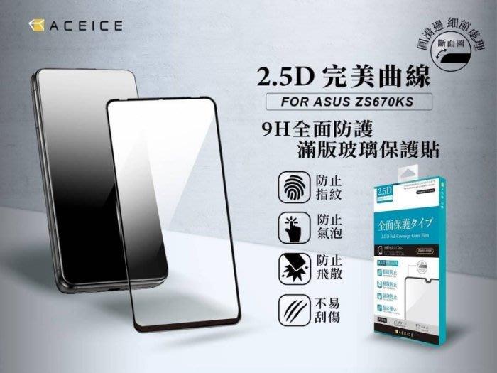 【櫻花市集】全新 ASUS ZenFone 7. ZS670KS 專用2.5D滿版鋼化玻璃貼 防刮抗油 防破裂
