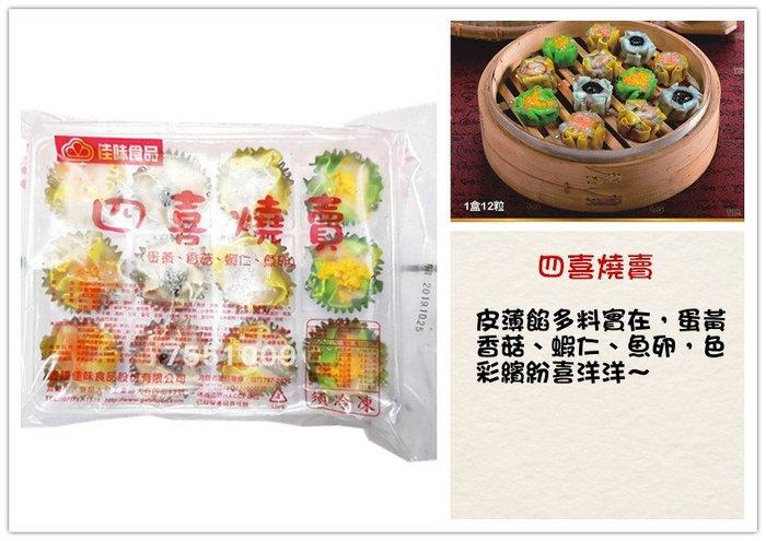 【燒賣 四喜燒賣 12粒】蛋黃 香菇 蝦仁 魚卵 皮薄餡多 料好實在 色彩繽紛 喜氣洋洋 『即鮮配』