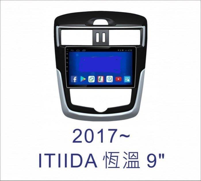 大新竹汽車影音 NISSAN 2017年~I TIIDA安卓機 大螢幕 台灣設計組裝 系統穩定順暢