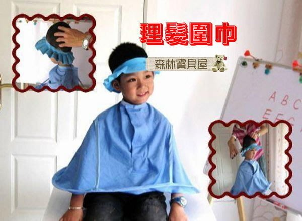 森林寶貝屋~寶寶理髮衣~兒童嬰兒理髮圍布~圍裙~剪髮圍布 ~3色發售