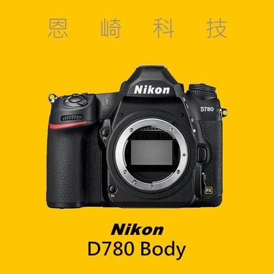 恩崎科技 NIKON D780 Body 單機身 公司貨