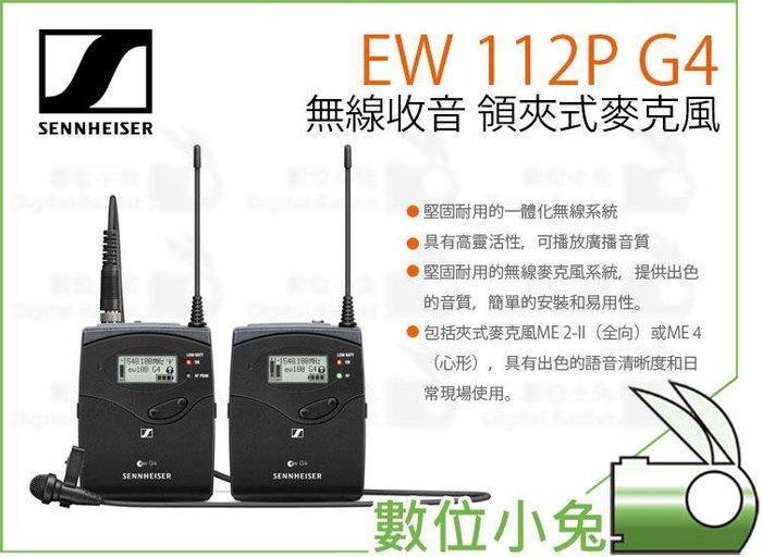 數位小兔 限時免運【現貨 SENNHEISER 聲海 EW 112P G4 無線收音 領夾式麥克風】EW112PG4