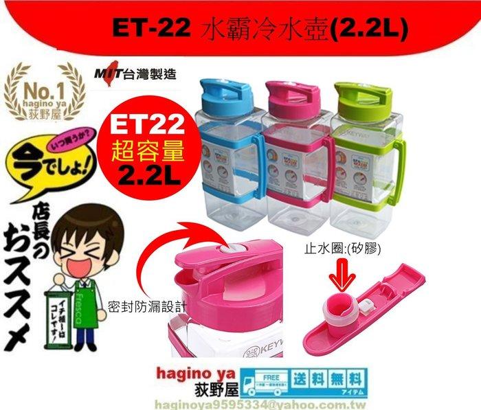 荻野屋 ET-22 水霸冷水壺(2.2L)/開水壺/泡茶壺/冷水壺/ET22 直購價