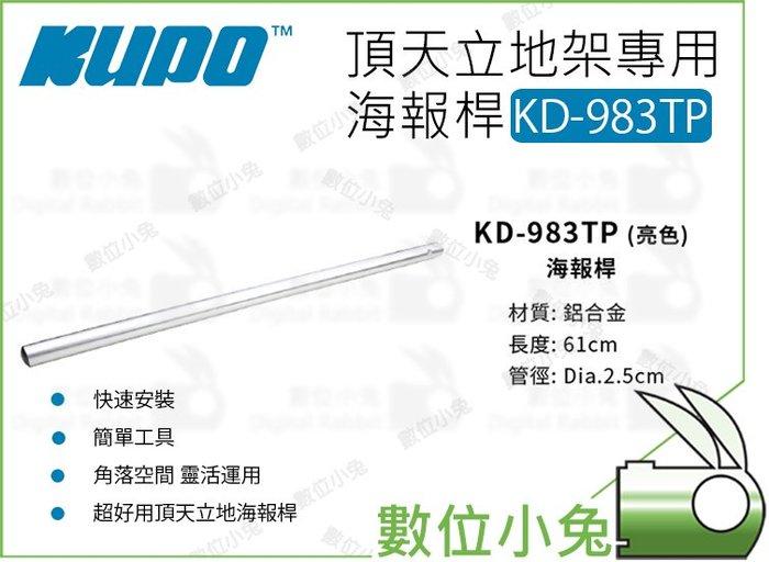 數位小兔【Kupo KD-983TP 海報桿 亮色】展示架 海報 展覽 快速安裝 頂天立地架專用