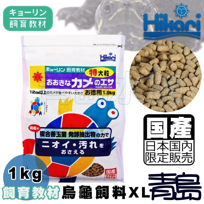 BS。。。青島水族。。。81966日本Hikari高夠力---第三代 飼育教材 烏龜飼料 澤龜==XL特大顆粒/1KG