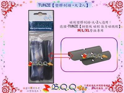 [B.Q.Q小舖]德國-TUNZE【磁刷塑膠刮頭 -大 2入】適用M/L/XL替換