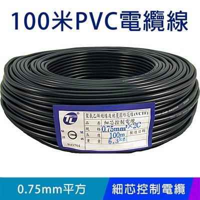 【易控王】100米PVC電纜線 細芯控制電纜◎ 0.75mm平方*2C ◎電視 監控 攝影機◎可零售(70-150)