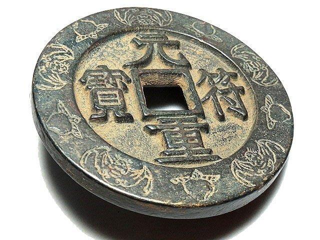 【 金王記拍寶網 】T762 宋代 元符重寶 大錢 罕見稀少~