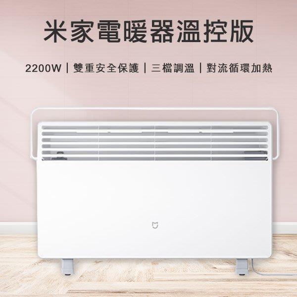 【刀鋒】米家電暖器溫控版 現貨免運 僅適用220V 不可用110V 如因電壓問題退貨 需自行吸收運費及整新費