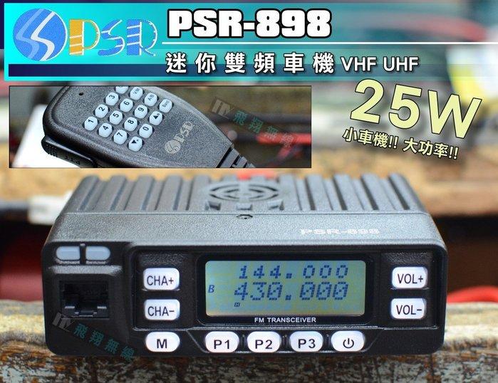 《飛翔無線3C》PSR PSR-898 迷你 雙頻車機〔25W 大功率 長距離 VHF UHF 合法認證〕
