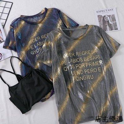 字母網紗t恤女背心兩件套上衣短袖亮絲性感心機透視防曬衣
