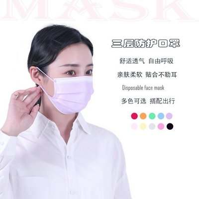 【防護口罩】一次性成人兒童純色口罩紅色紫色綠色灰色橘色彩色口罩