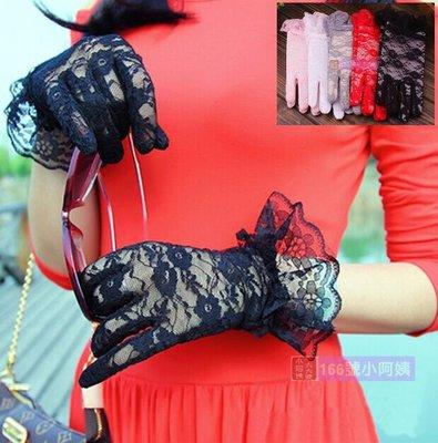 【166號小阿姨】 蕾絲花邊短手套 新娘婚紗禮服配件 彈性網紗針織 黑色白色粉色紅色灰色米色 防曬手套A02。現貨+預購
