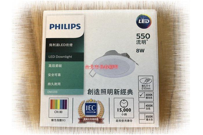 台北市長春路 9公分 9.5公分 4吋 飛利浦 崁燈 嵌燈 DN020B LED 8W